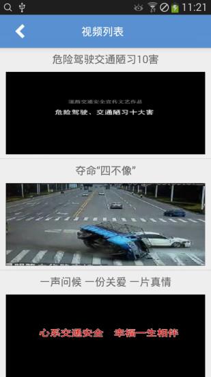 潍坊交通安全app截图