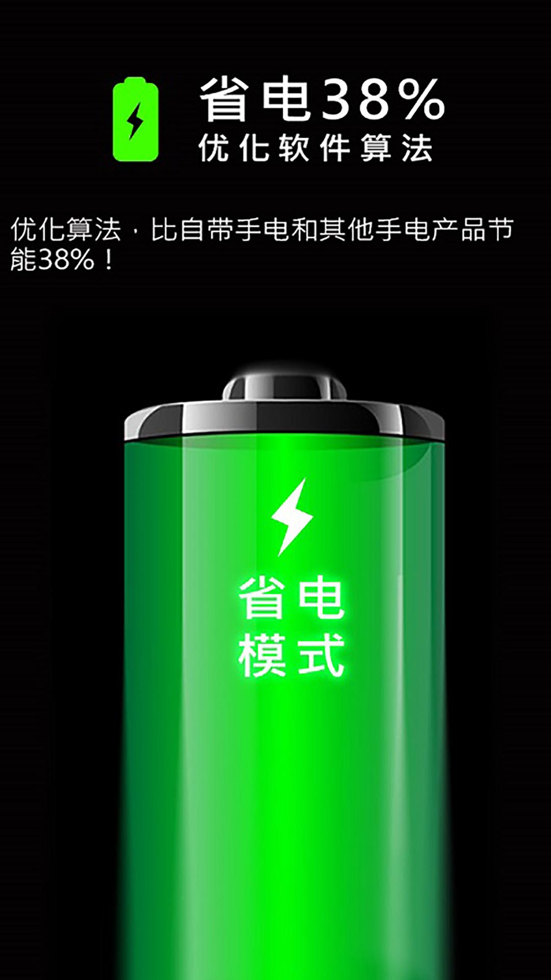 强光手电筒截图