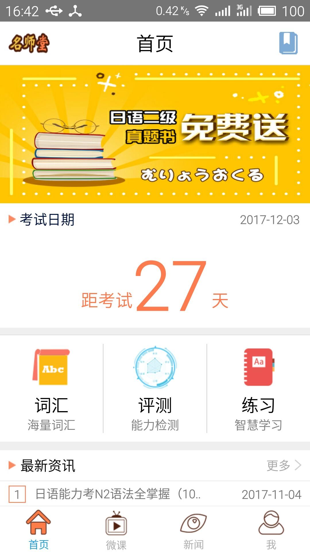 日语N2考试官截图