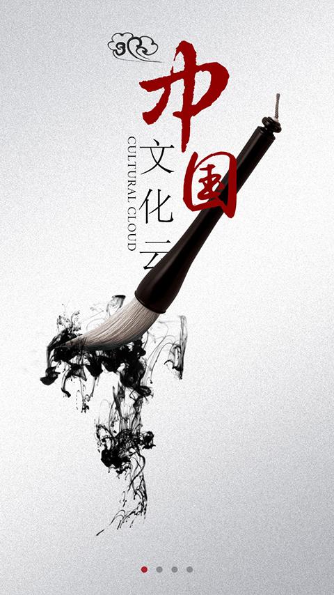 中国文化云