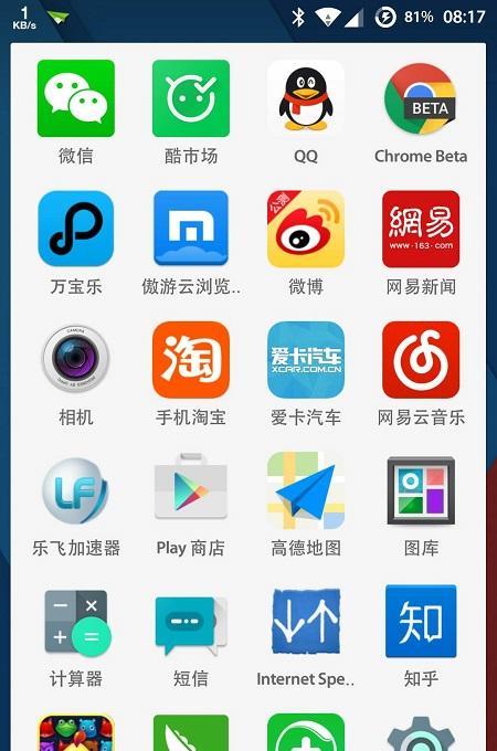 苹果丽黑桌面美化下载_安卓手机苹果丽黑手机桌面美化图片