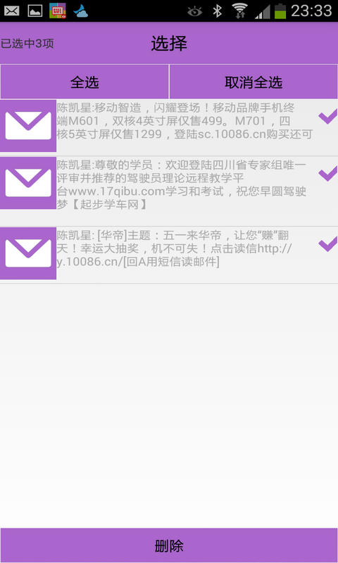 短信猎手SMShot截图