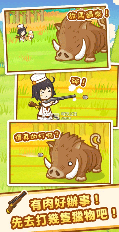 狩猎小厨截图