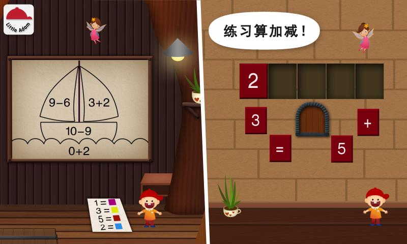 阳阳儿童数学逻辑思维训练截图