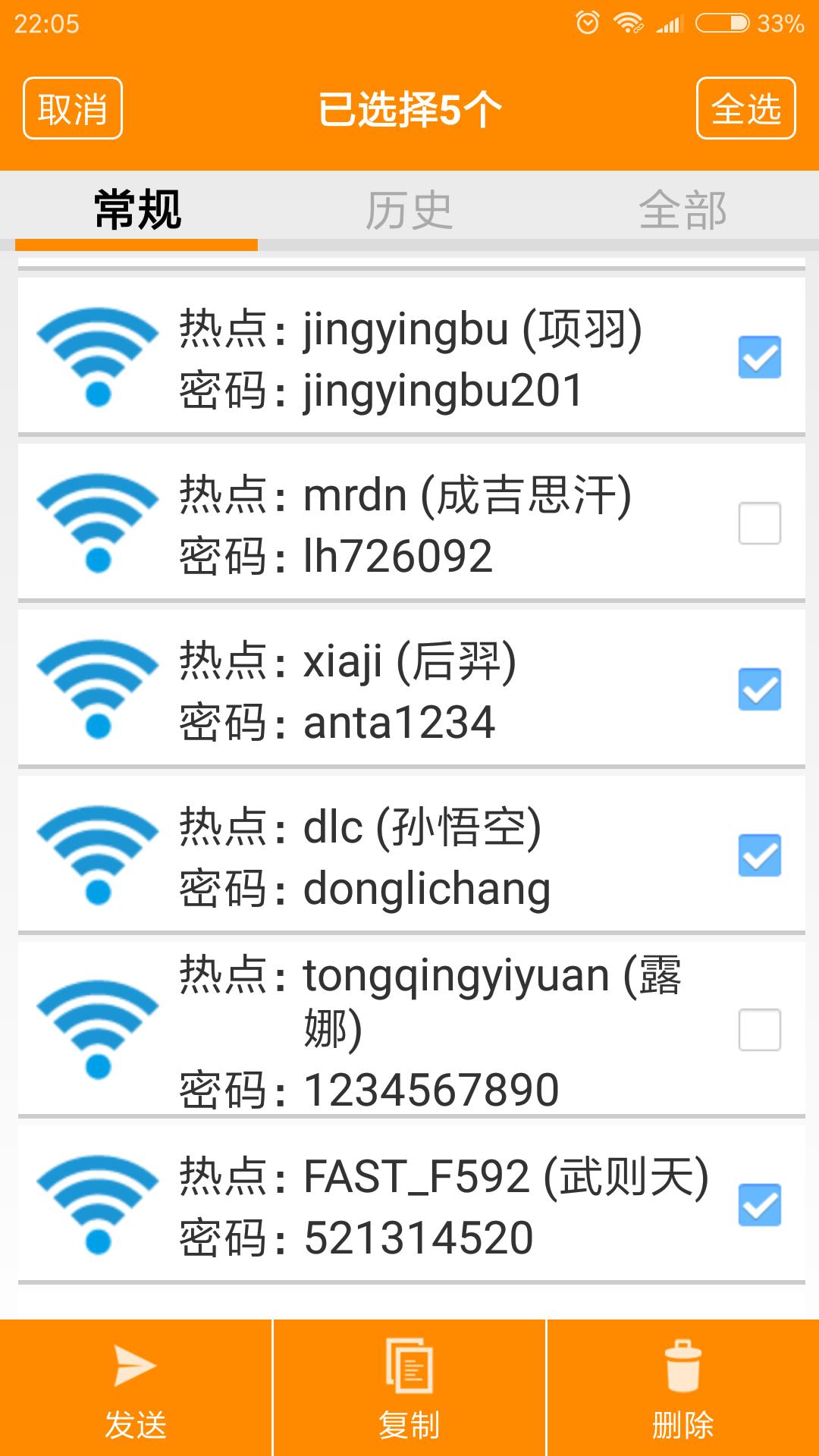 WIFI密码查看器截图