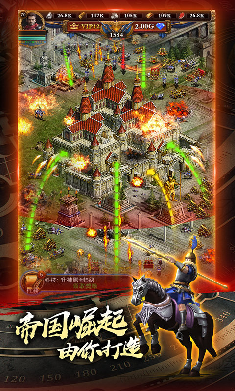 城堡战争截图