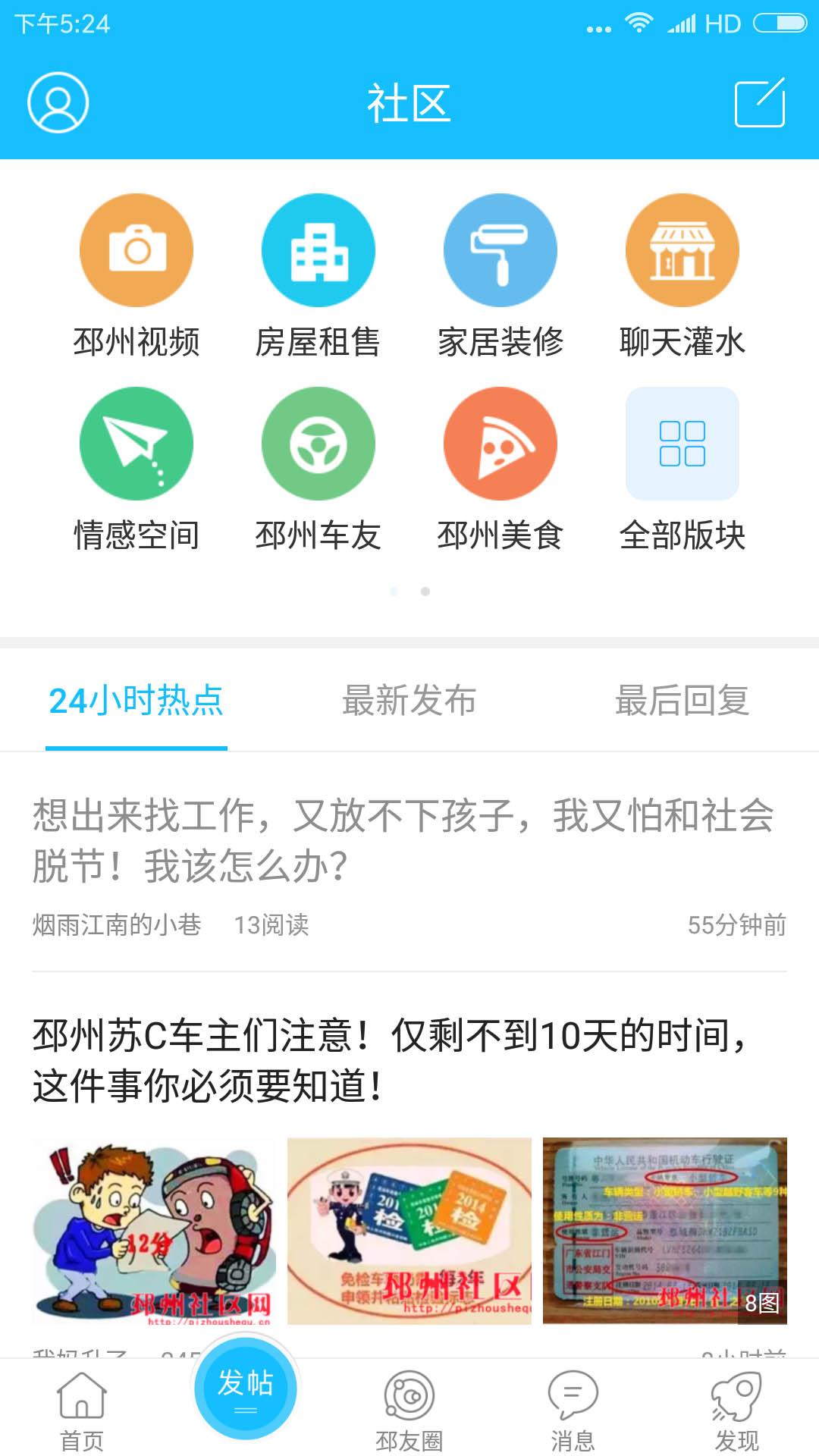 邳州社区网截图