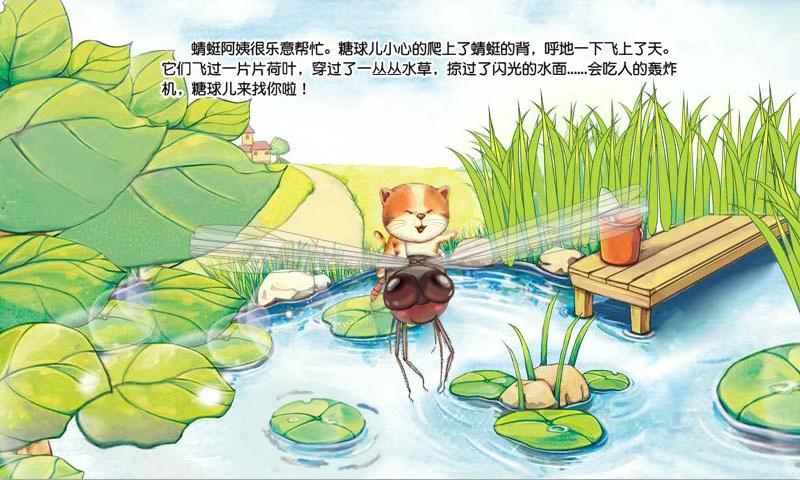 糖球历险(池塘篇)