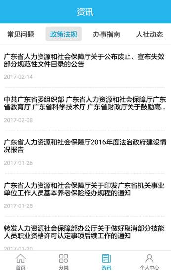 广东人社截图