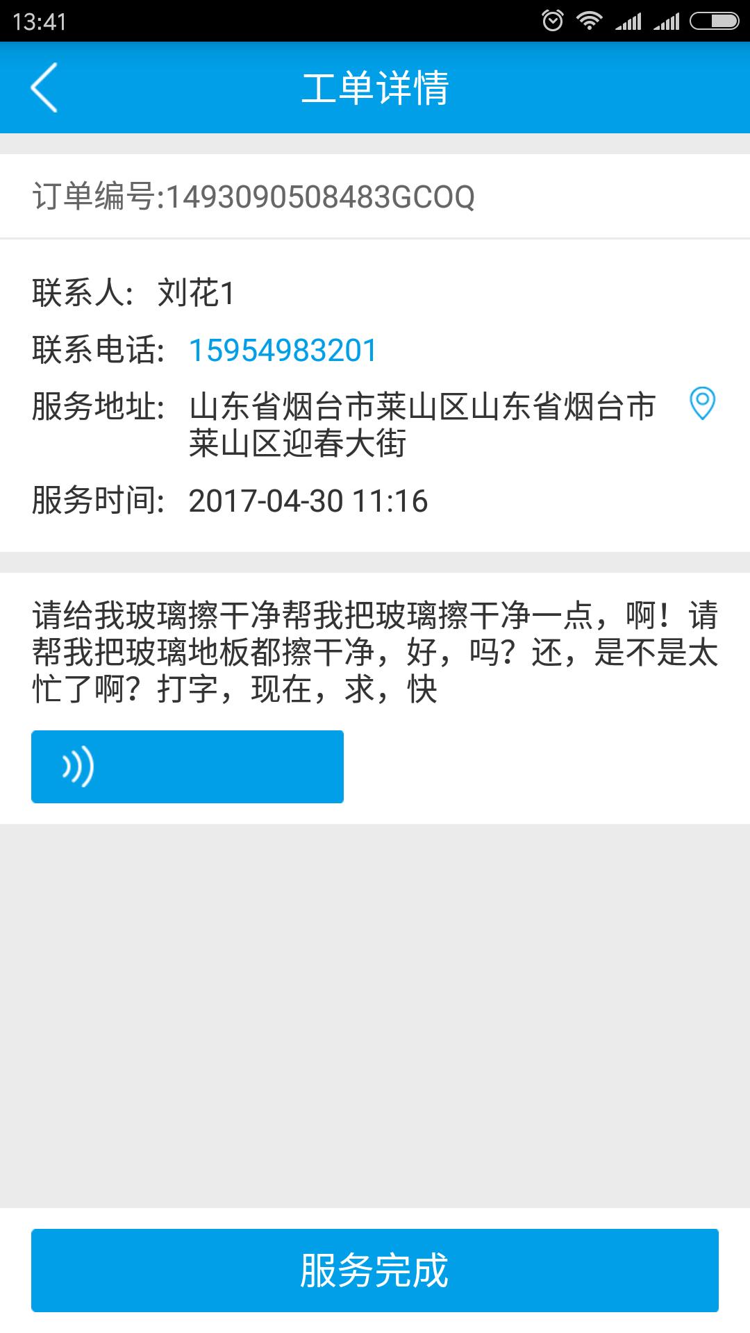 wi社区服务端截图
