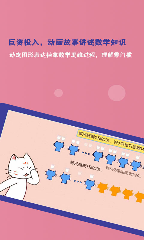 彩虹奥数小学版