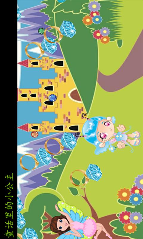 童话里的公主截图