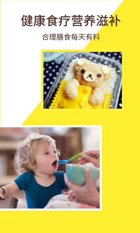 萌宝宝辅食食谱截图