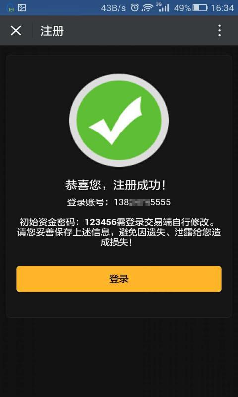华茂通微交易