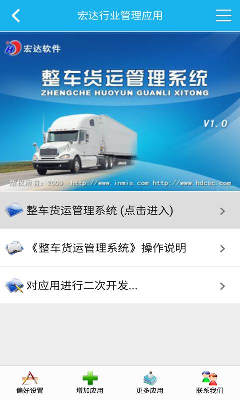 整车货运管理系统