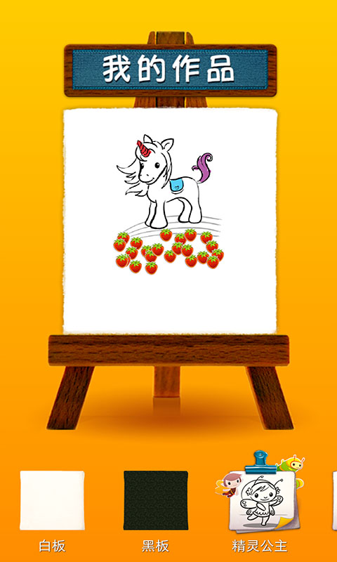 莉比公主爱画画
