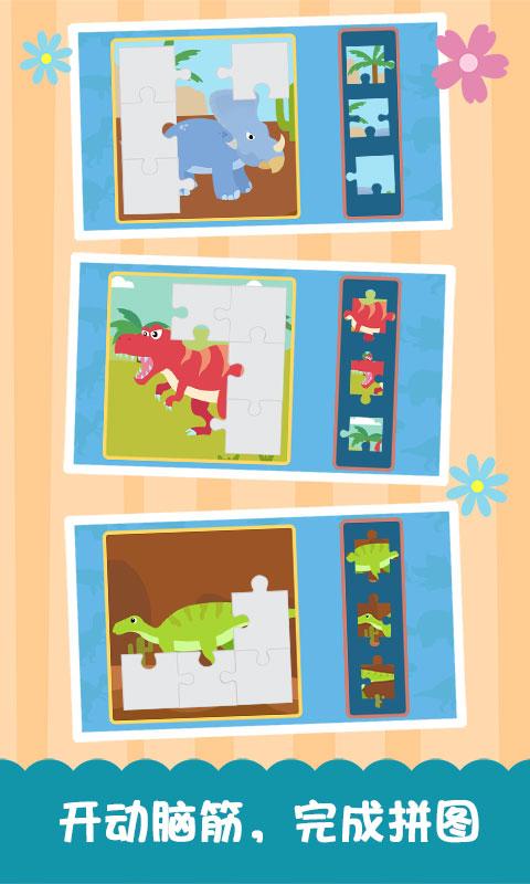 恐龙益智拼图游戏