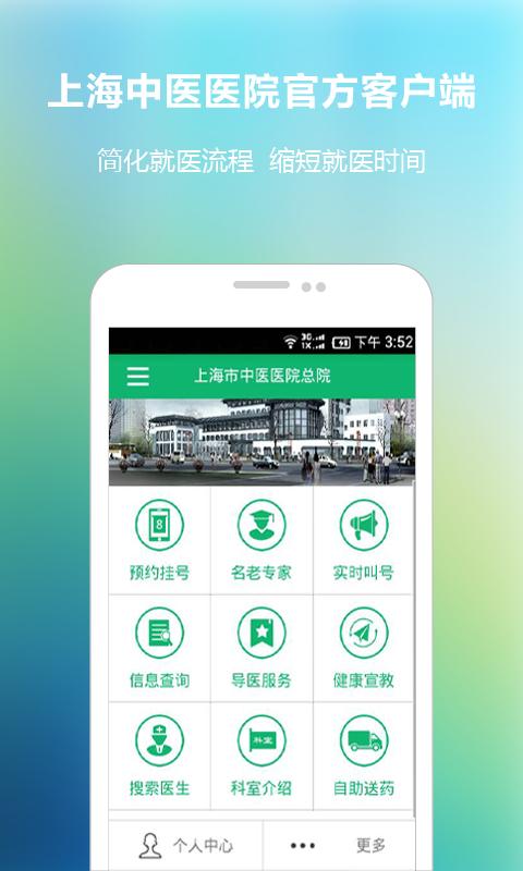 上海市中医医院截图