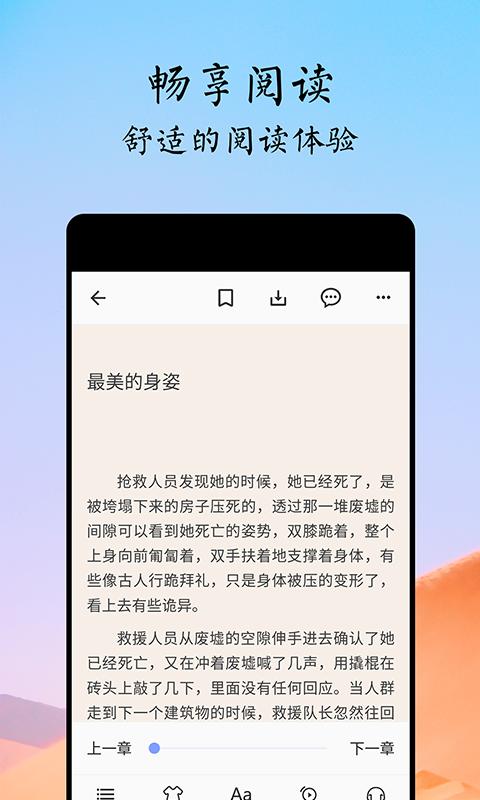 书香河北截图