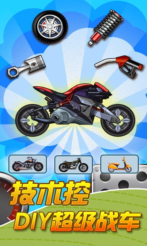 登山摩托车截图