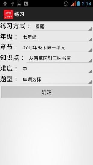 茂钦辛雷智能学习初中语文