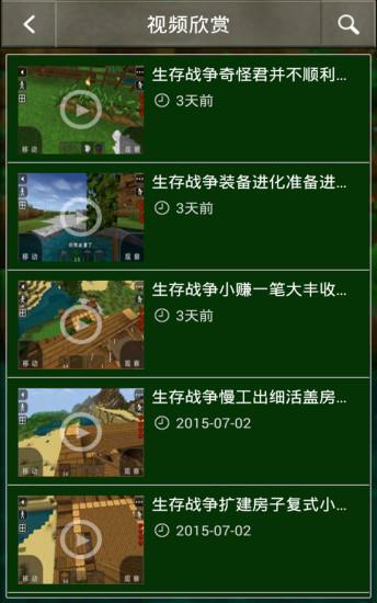 生存战争中文版攻略截图