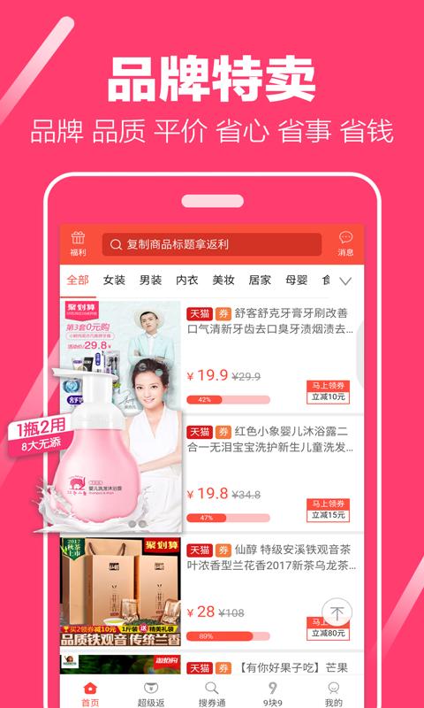 白菜App