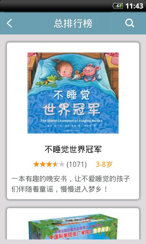 小书虫-儿童图书推荐