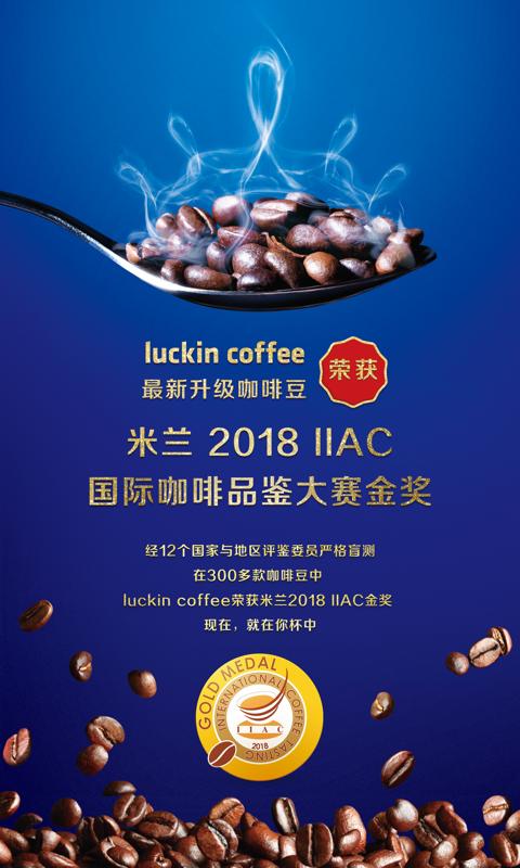 luckincoffee截图