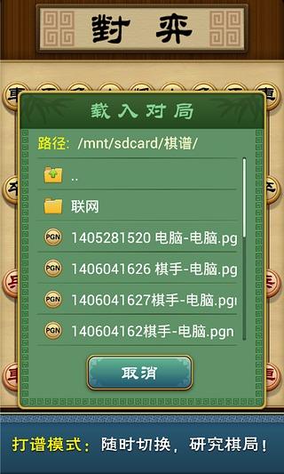 多乐中国象棋截图