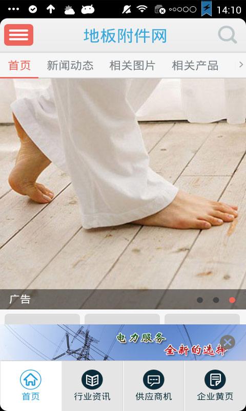 地板附件网