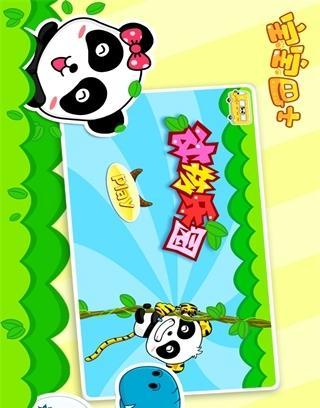 动物乐园PAD版下载 动物乐园V4.23安卓平板电脑PAD版下载 动物乐园 Android 平板电脑PAD版免费下载 安卓游戏下载 乐商店