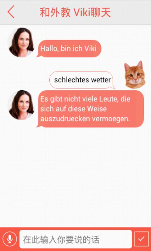 Viki德语智能外教截图