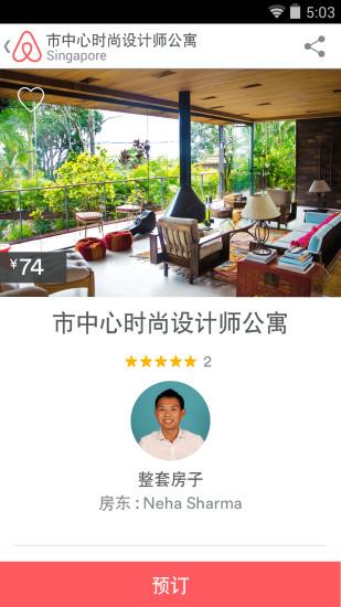 Airbnb截图