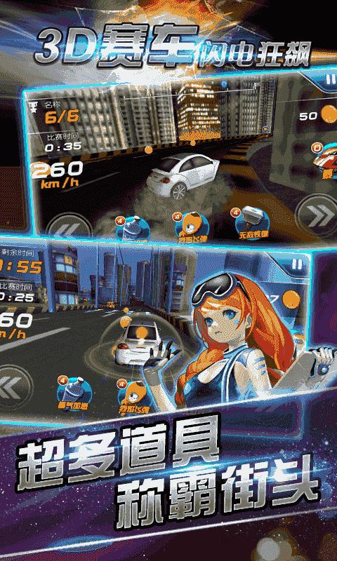 3D赛车-闪电狂飙