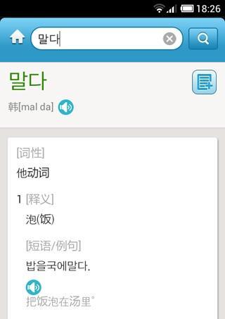 韩语发音词汇入门