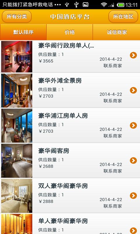 中国酒店平台