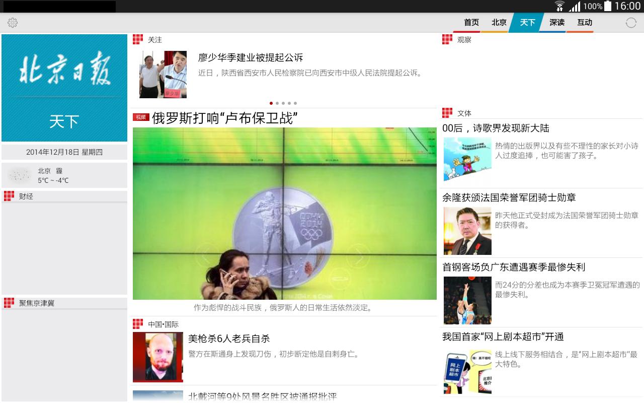 北京日报Pad