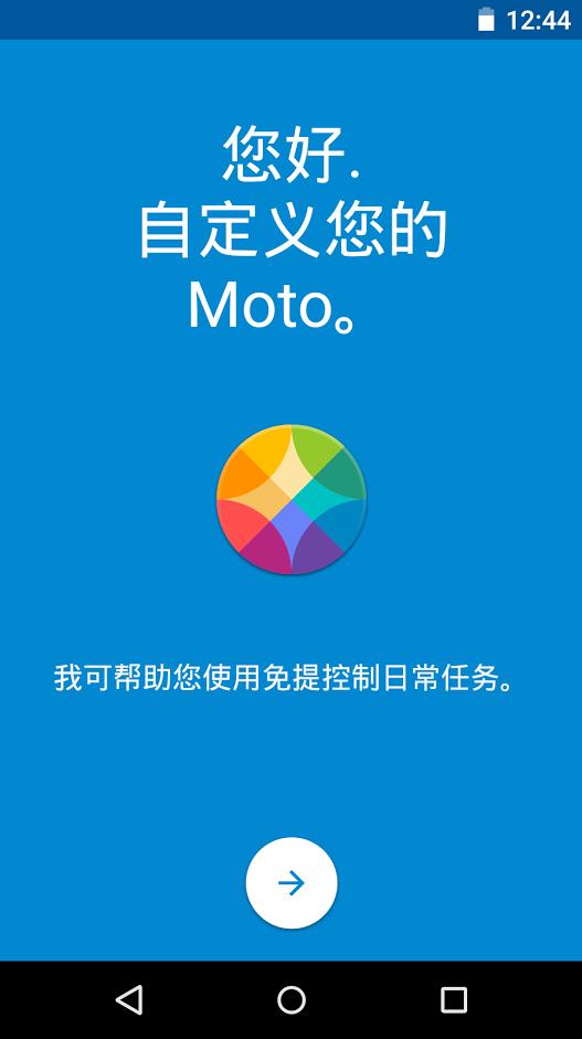 Moto 操作截图