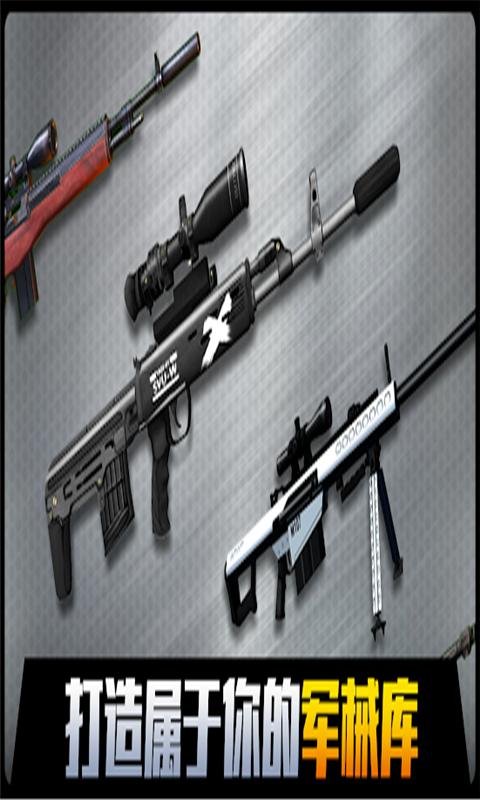 狙击手的使命截图
