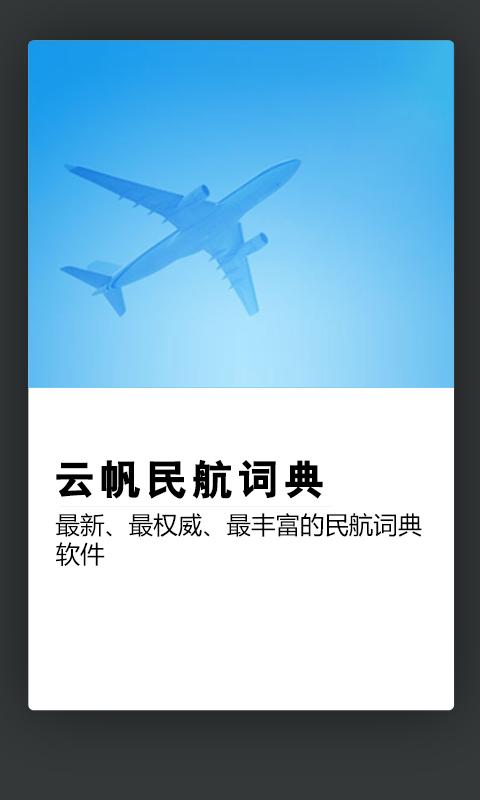 云帆民航词典