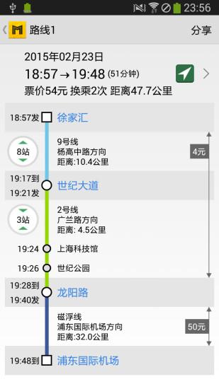 上海地铁通截图