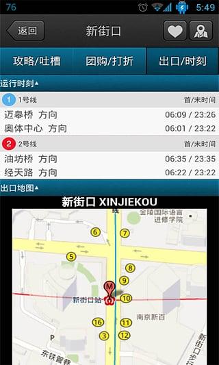 南京地铁截图
