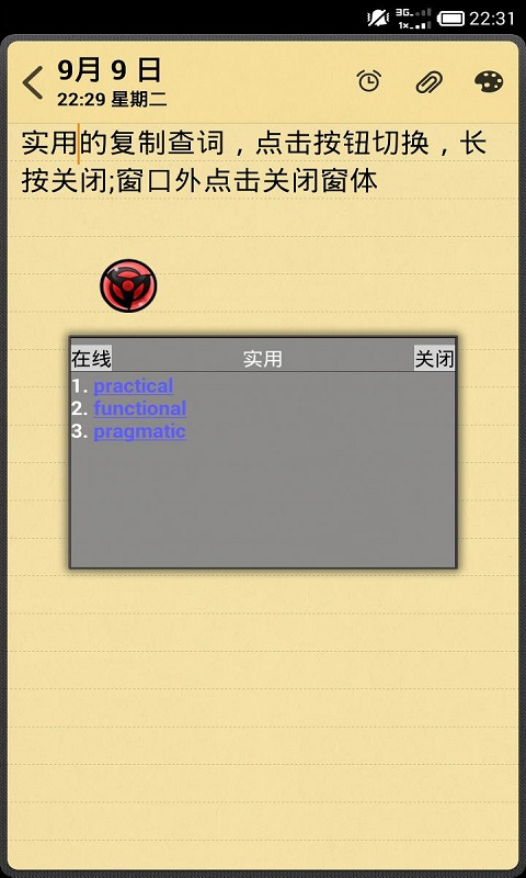 英汉词典离线截图