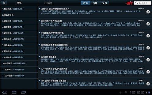 同花顺手机炒股股票软件Gpad