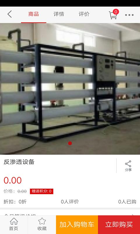 中国水处理设备网截图