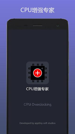 CPU增强专家截图