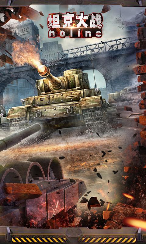 坦克大战noline截图