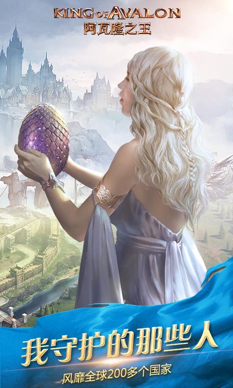 阿瓦隆之王-权利游戏