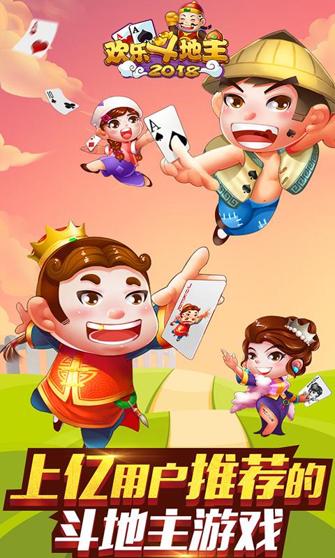 欢乐斗地主2018(比赛)